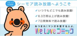 コミックシーモア 漫画読み放題