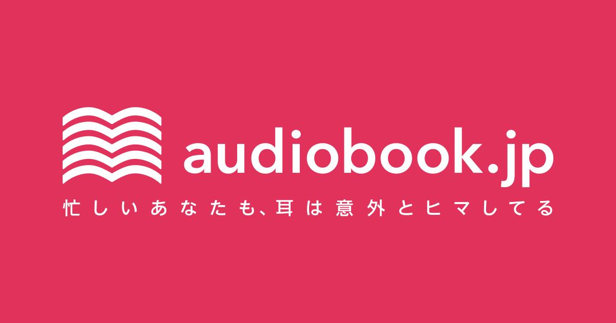 audiobookjp